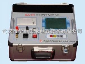 MLDL-500全自动电容电流测试仪,全自动电容电流测试仪