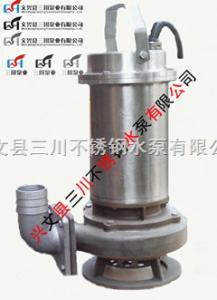 QX6-40-2.2KW全不銹鋼排污泵