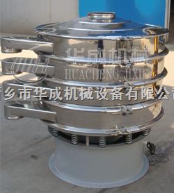 XZS石榴石微粉旋振篩,旋振篩系列,華成機械