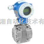 E+H差压变送器PMD70,PMD75,PMD76,PMD77,PMD78