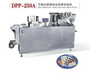 DPP-250A型 平板式鋁塑自動泡罩包裝機