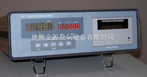 智能臭氧滅菌監控記錄儀