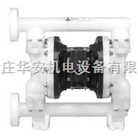 气动隔膜泵英格索兰