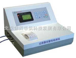 IntegtestTM V1.2全自動過濾器完整性測試儀