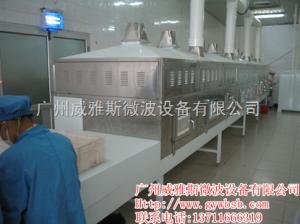 VYS-30HM微波原料藥材干燥殺菌機