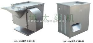 QXL型(自適應)旋料式切片機