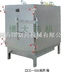 ZX型蒸药箱和电汽两用蒸药箱