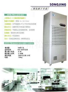CFZ-7S松井工业除湿机CFZ-7S