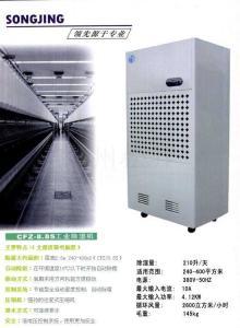 CFZ-8.8S松井工业除湿机CFZ-8.8S
