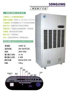 CFZ-10S松井工业除湿机CFZ-10S