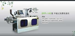 DPP-140型 平板式泡罩包装机