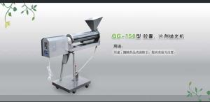 QG-150型 胶囊、片剂抛光机