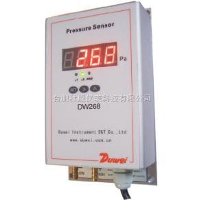DW268微差压变送器