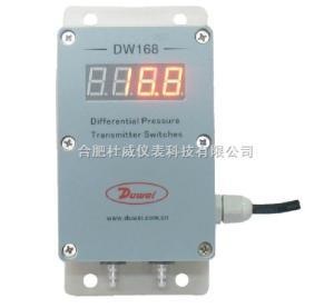 DW168微差压变送器