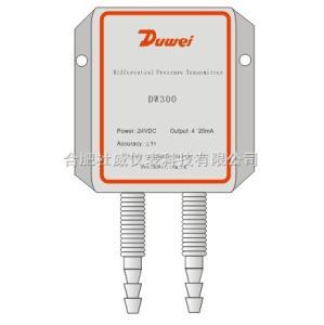 DW300差压变送器