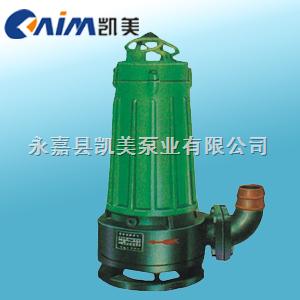 WQK/QG带切割式潜水排污泵