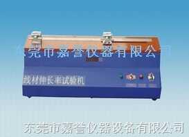 JY-8610線材伸長率試驗機