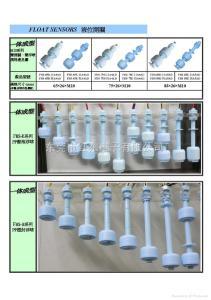 HD-350I-2A超長型pp浮球開關、液位開關、水位開關、油位開關