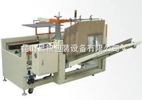 KFAC-660包裝紙箱開箱成型機