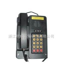 KTH15防爆電話機
