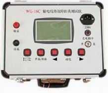 WG—16C输电线路故障距离测试仪WG—16C输电线路故障距离测试仪