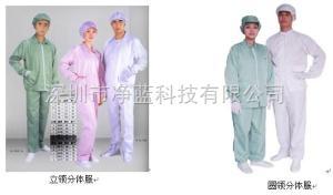 S-6XL防靜電分體服,無塵分體服,深圳防靜電分體服,無塵室分體服,分體服價格,分體服批發,防靜電分體服廠家
