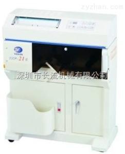 YXP-21C包藥機 分包機