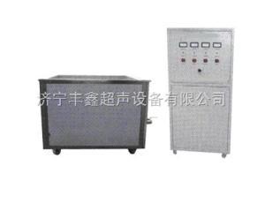 FX噴絲板、噴絲頭超聲波清洗機