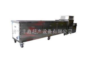 FX多功能超聲波清洗機