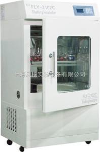 FLY2102C高校高效恒溫培養搖床,實驗室專用搖床