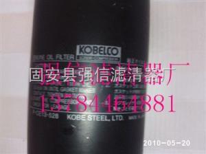 P-CE13-526      P-CE13-528神钢油过滤器