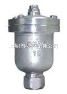 QB1不銹鋼內螺紋單口排氣閥