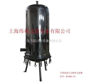 WF40-30不銹鋼濾芯式精密過濾器