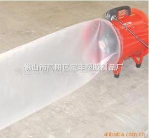 BGF廠家直銷方便套接風機的乳白色半透明塑料薄膜風筒