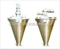 SHJ系列雙螺旋錐形混合機