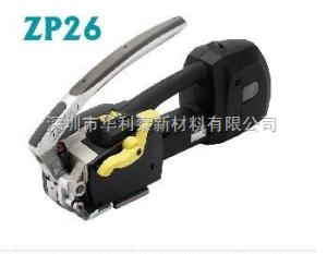 ZP26ZP26电动手提打包机|台湾打包机