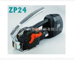 ZP24台湾ZP24电动手提打包机