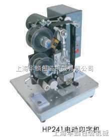 HL-241B型電動印字機