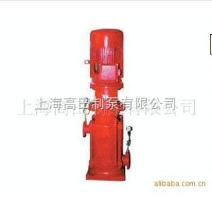XBD2.3/1.72-40DLXBD-DL立式多級消防泵/消防水泵/消防離心泵