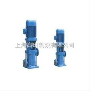 32LG(R)6.5-15上海高田專業供應 LG便拆式不銹鋼沖壓離心泵