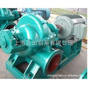 S型中開泵供應S型單級雙吸離心泵/上海雙吸泵/雙吸泵/中開泵