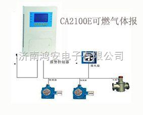 酒精濃度報警器CA2100E|重慶酒精濃度報警器