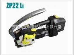 ZP24打包机/打包工具/电动工具/电动手提工具{打包机ZP24}