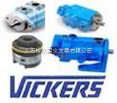 美国威格士VICKERS柱塞泵、VICKERS叶片泵