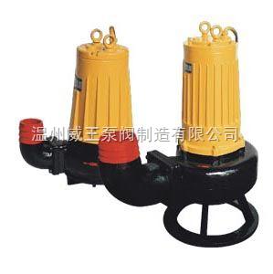 AS、AV型撕裂式潜水排污泵生产厂家,价格,结构图