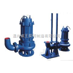 QW(WQ)潜水无堵塞排污泵生产厂家,价格,结构图