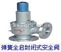型號:A21F-16C/A21H-16C/A21W-16P/A21Y-16R/A28Y/AY42H上海良工閥門廠安全閥