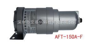 AFT-150A离心式油水分离器