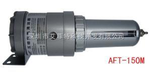 AFT-150M压缩空气油水分离器