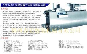 DPB140/250型片剂胶囊平板式自动泡罩包装机